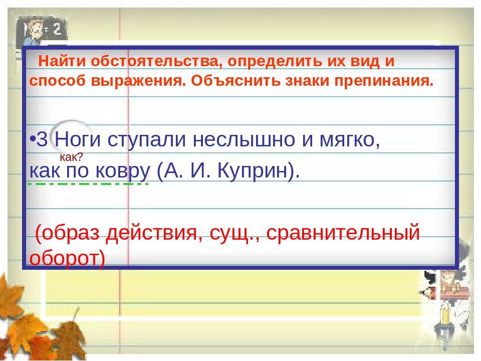 Обстоятельство в русском языке. виды обстоятельств и примеры. anews