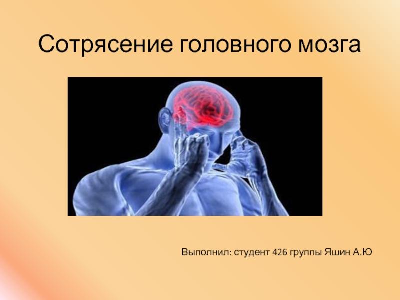 Сотрясение головного мозга - симптомы, последствия, лечение