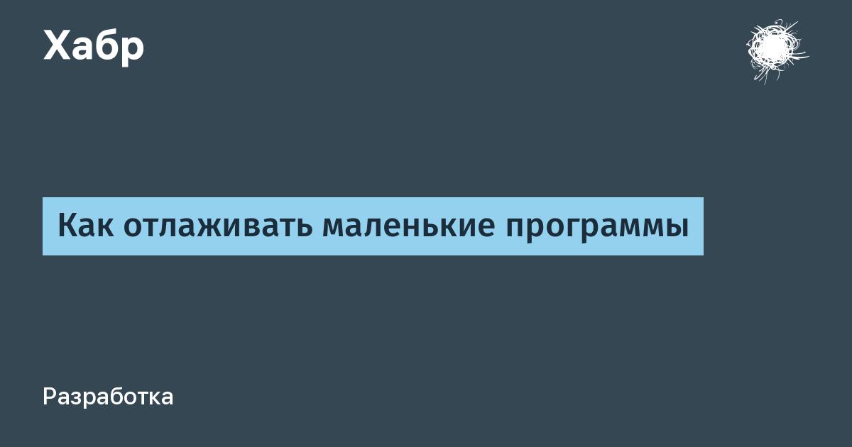 Отладка программы — википедия. что такое отладка программы