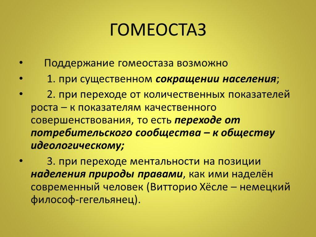 Понятие гомеостаза организма человека в медицине и биологии