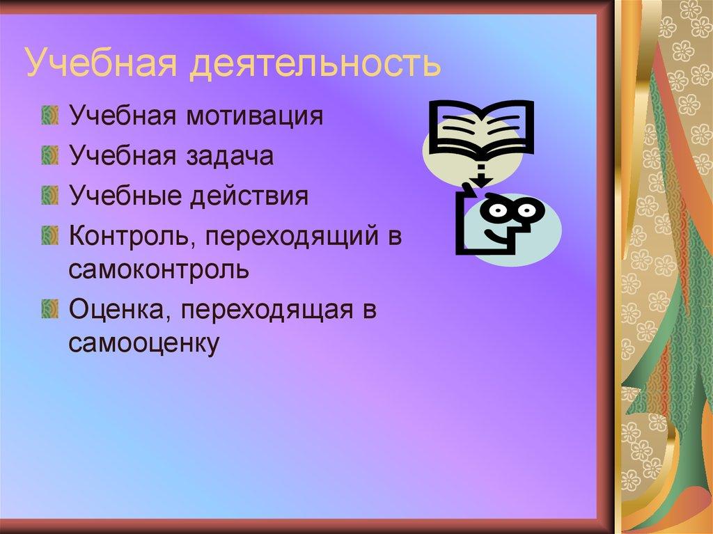 Учебная ⚠️ деятельность: что включает в себя, общая характеристика и специфика