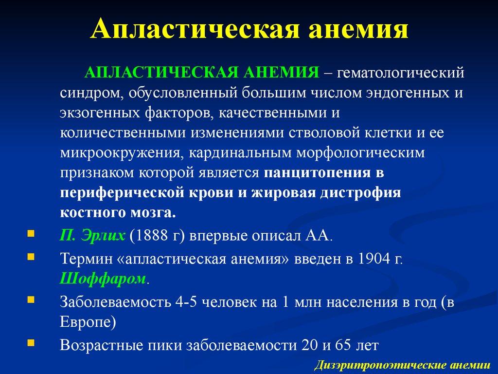 Апластическая анемия: симптомы, причины, лечение