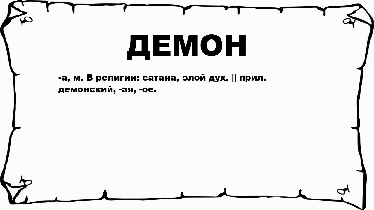 Демон что это? значение слова демон