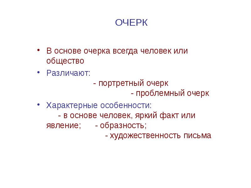Очерк