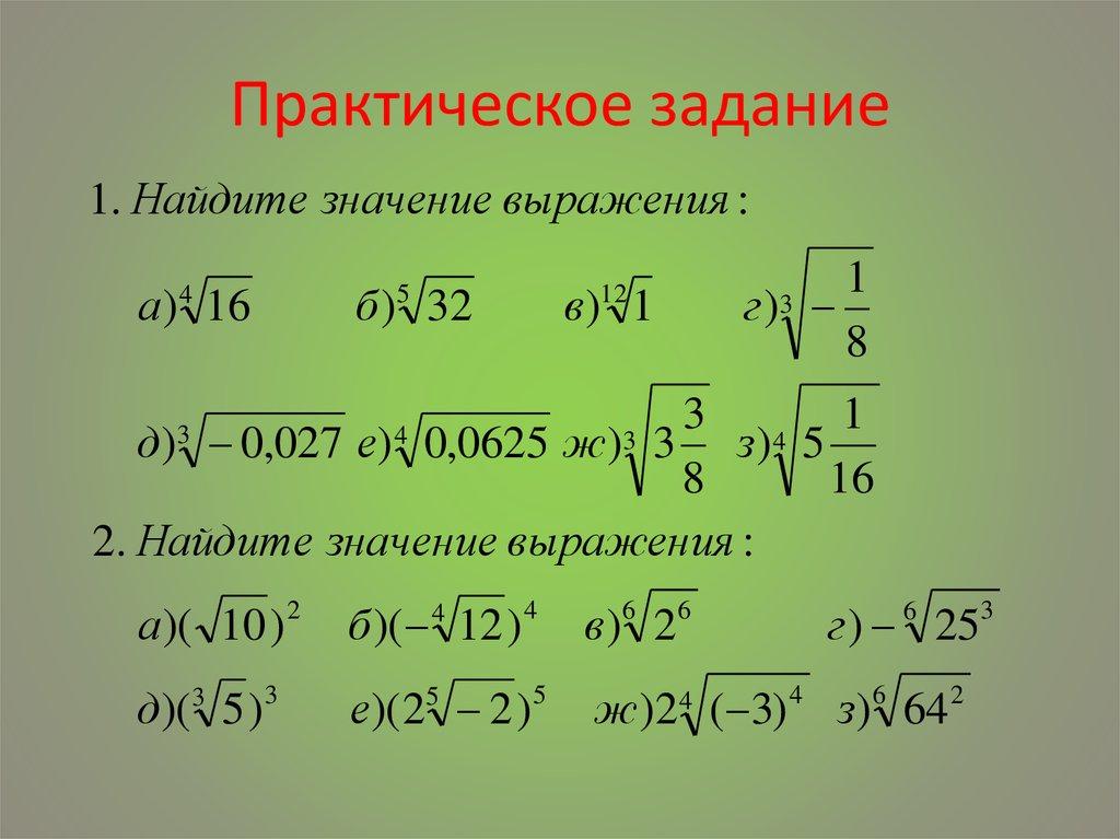 Корень — википедия с видео // wiki 2