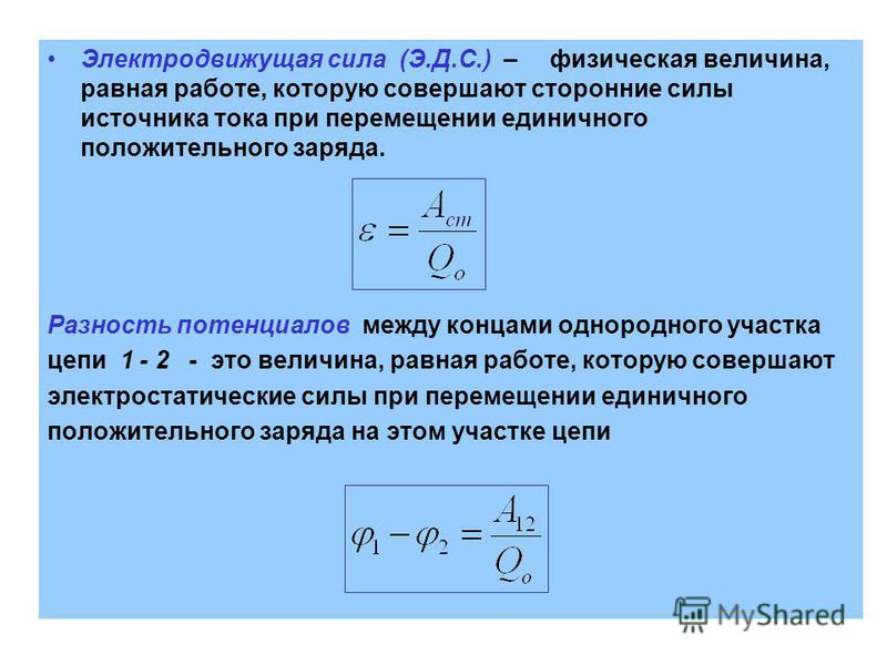 Т. сторонние силы — physbook