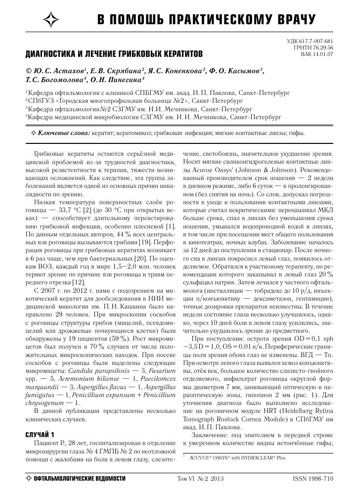 Кератит — википедия. что такое кератит