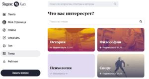 Яндекс кью – поговорим о сервисе ответов на вопросы