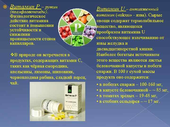 Биофлавоноиды. физиологическая роль биофлавоноидов и их пищевые источники