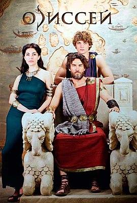 Одиссея (гомер) — читать онлайн