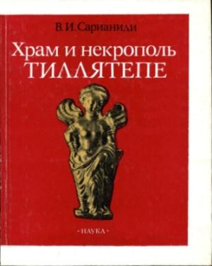 Литературный некрополь