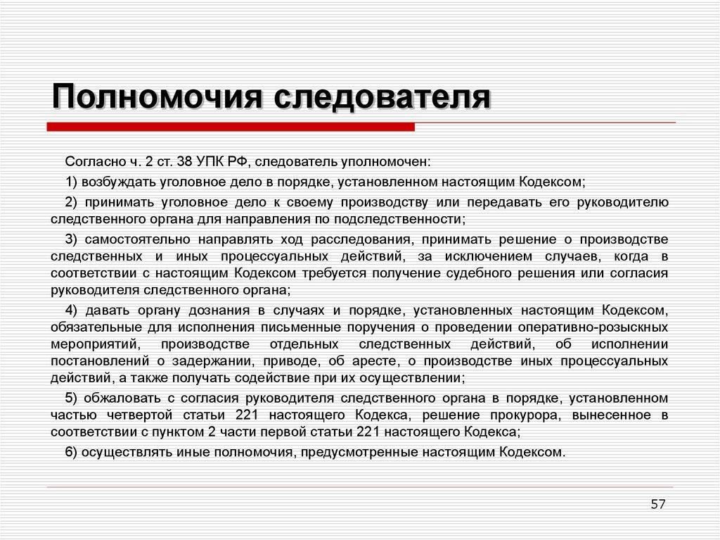 Следственный комитет рф. досье -  биографии и справки - тасс