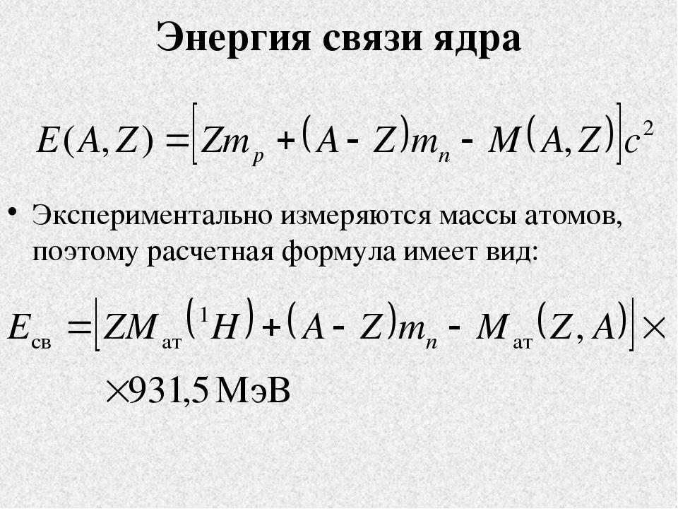 6.6. энергия связи ядер