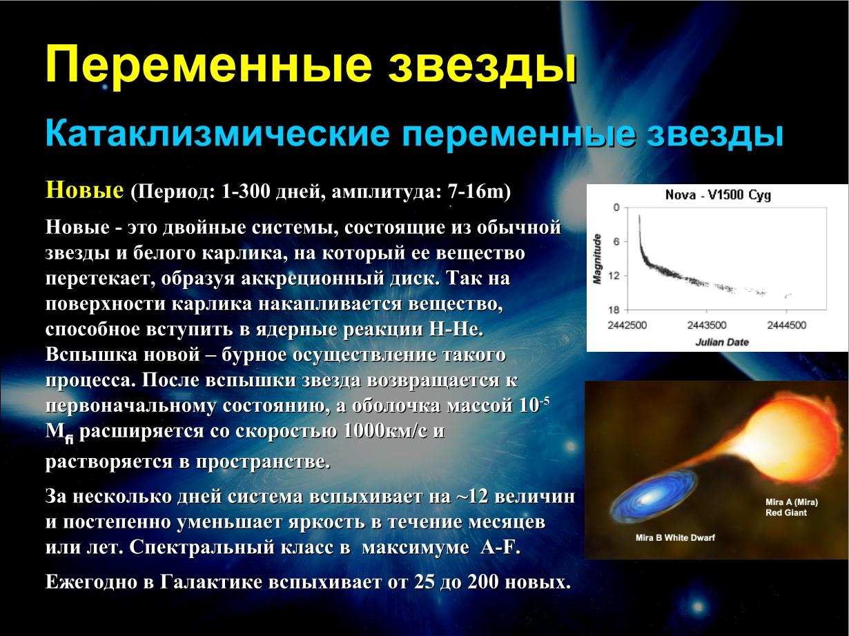 Переменная звезда — википедия