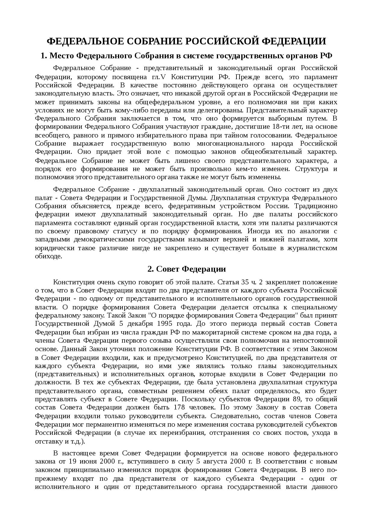 Федеральное собрание рф. члены федерального собрания россии. структура федерального собрания