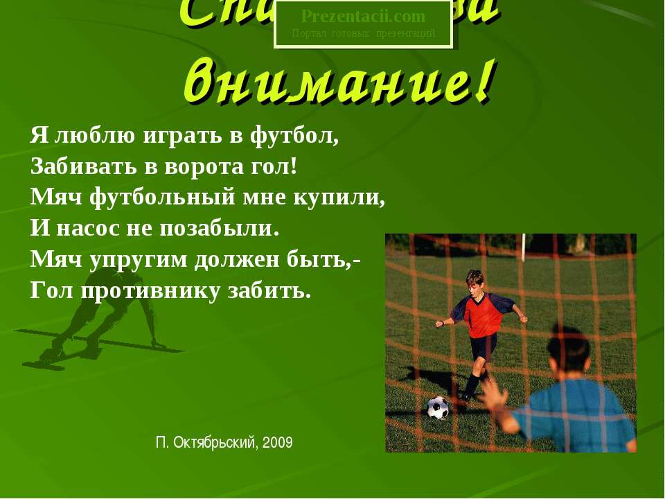 Футбол на куличках - новости футбола, лига чемпионов, лига европы, чемпионаты россии, англии, испании, италии, германии, украины и казахстана, коэффициенты уефа