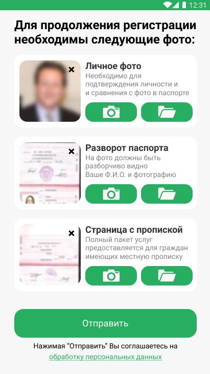 Работодатель просит фото паспорта при устройстве на работу — безопасно ли это — вопросы от читателей т—ж
