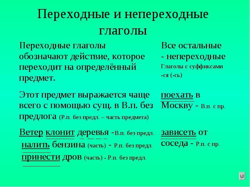 Переходный глагол — википедия с видео // wiki 2