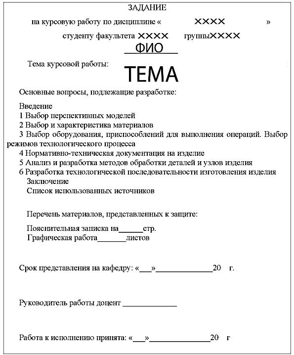 Пояснительная записка пример написания