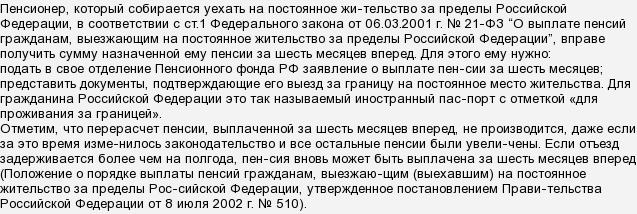 Что такое постоянное место жительства в россии