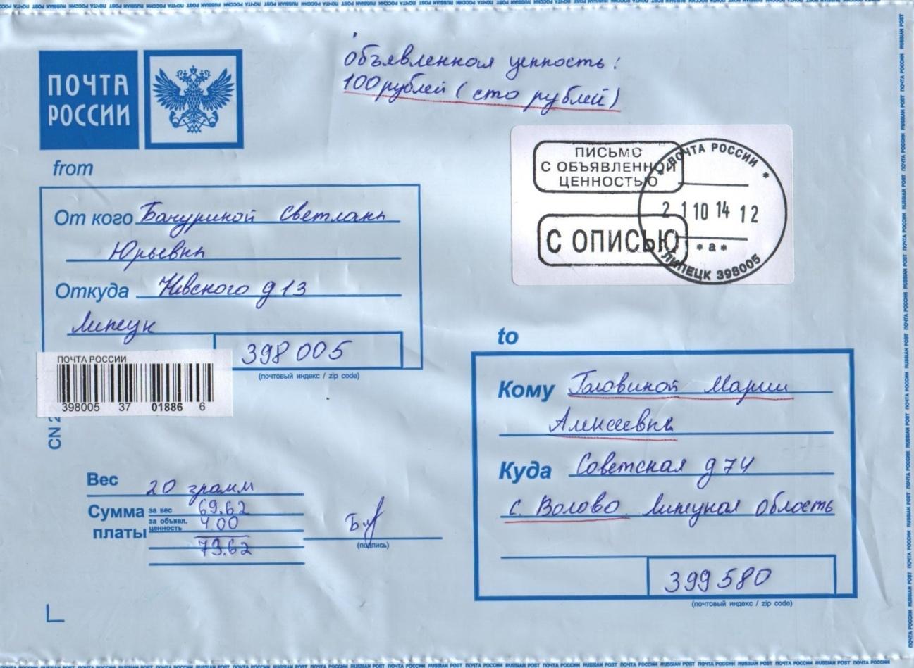Сколько идут заказные письма по россии и чем они отличаются от обычных?