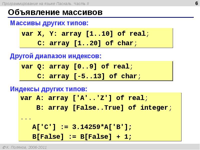 Массивы в c++: учимся использовать в своих программах