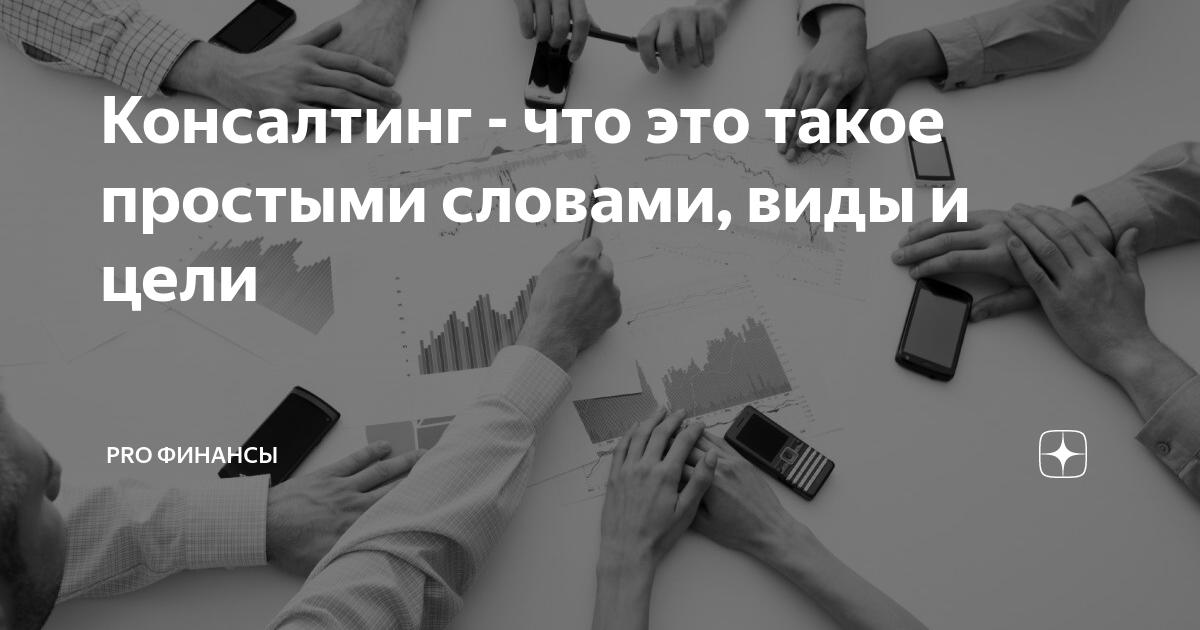 Что такое консалтинг простыми словами его этапы и виды консалтинговых услуг на vklady-investicii.ru