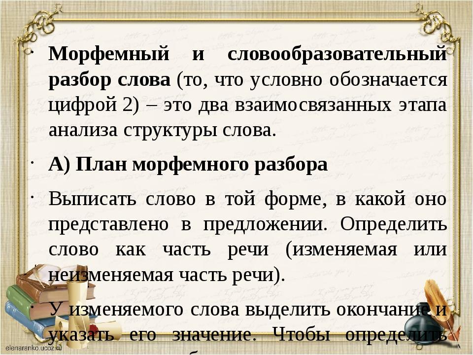 Словообразовательный разбор слова - как делать, примеры - помощник для школьников спринт-олимпик.ру