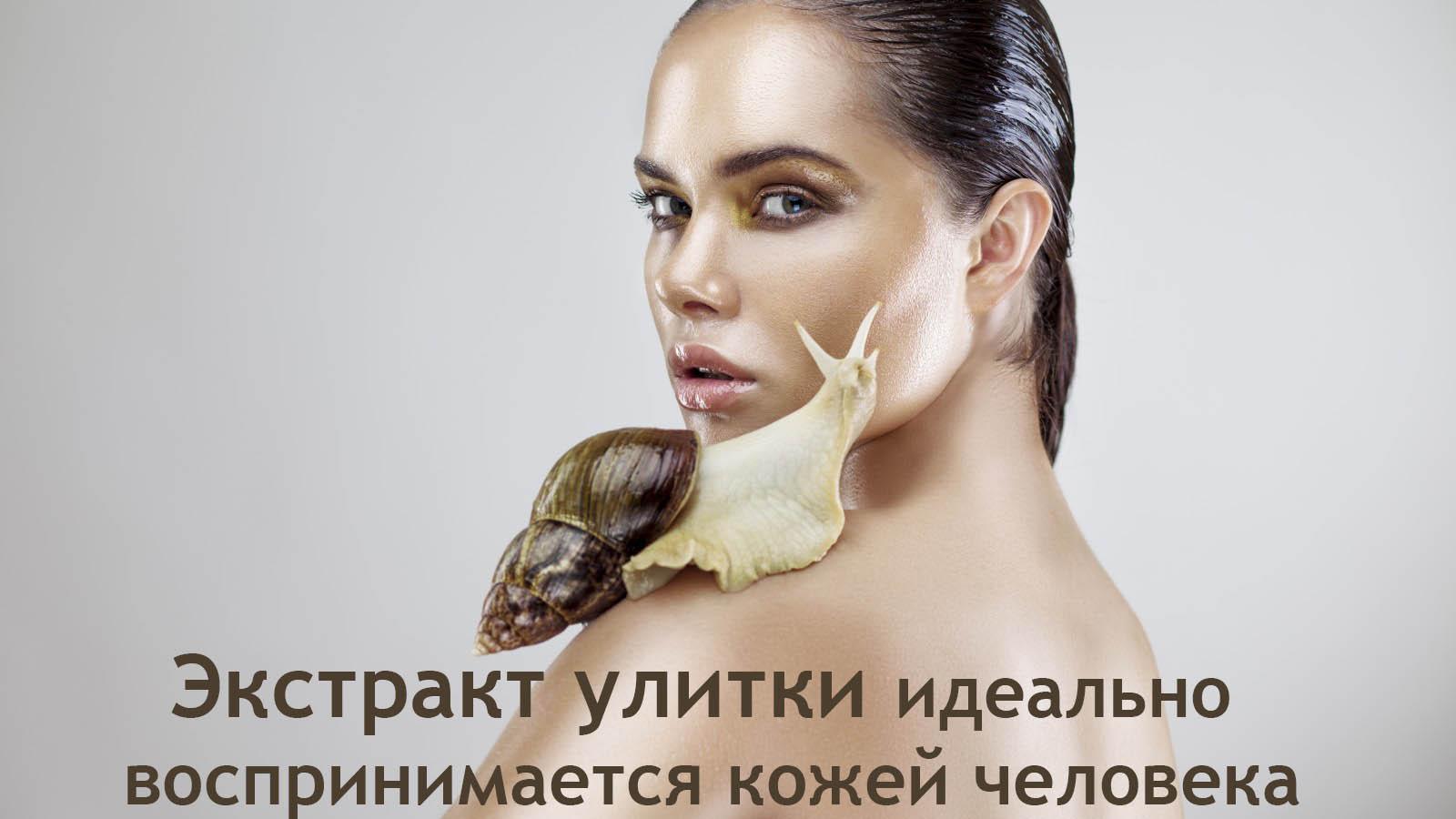 Косметика с муцином улитки - что это такое, польза от применения