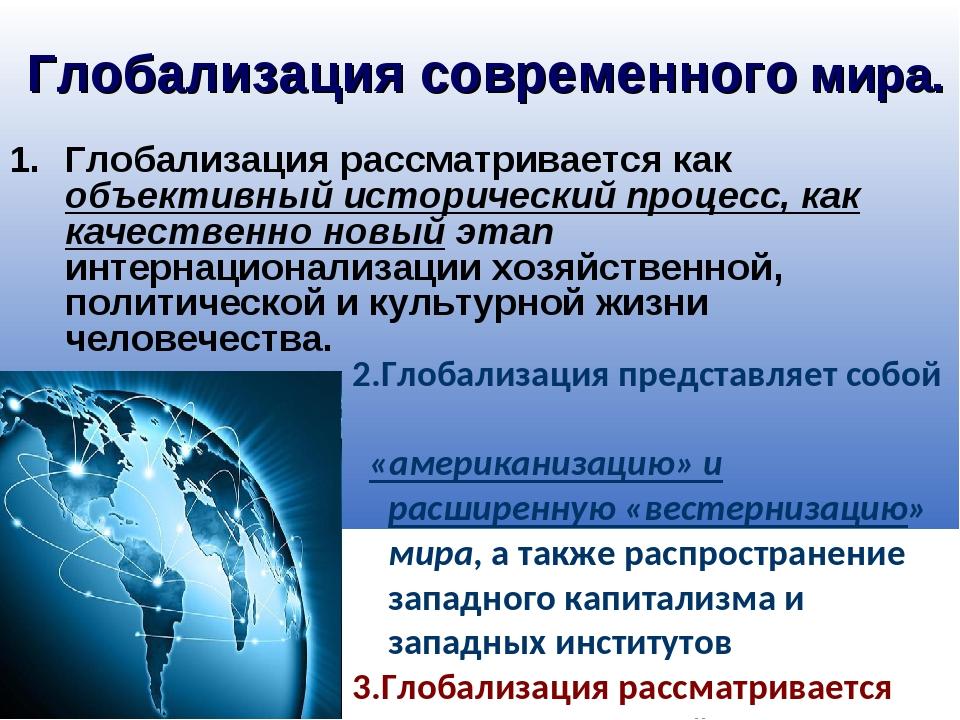 Глобализация — материалы всемирного банка для учащихся «а знаешь ли ты... ?»