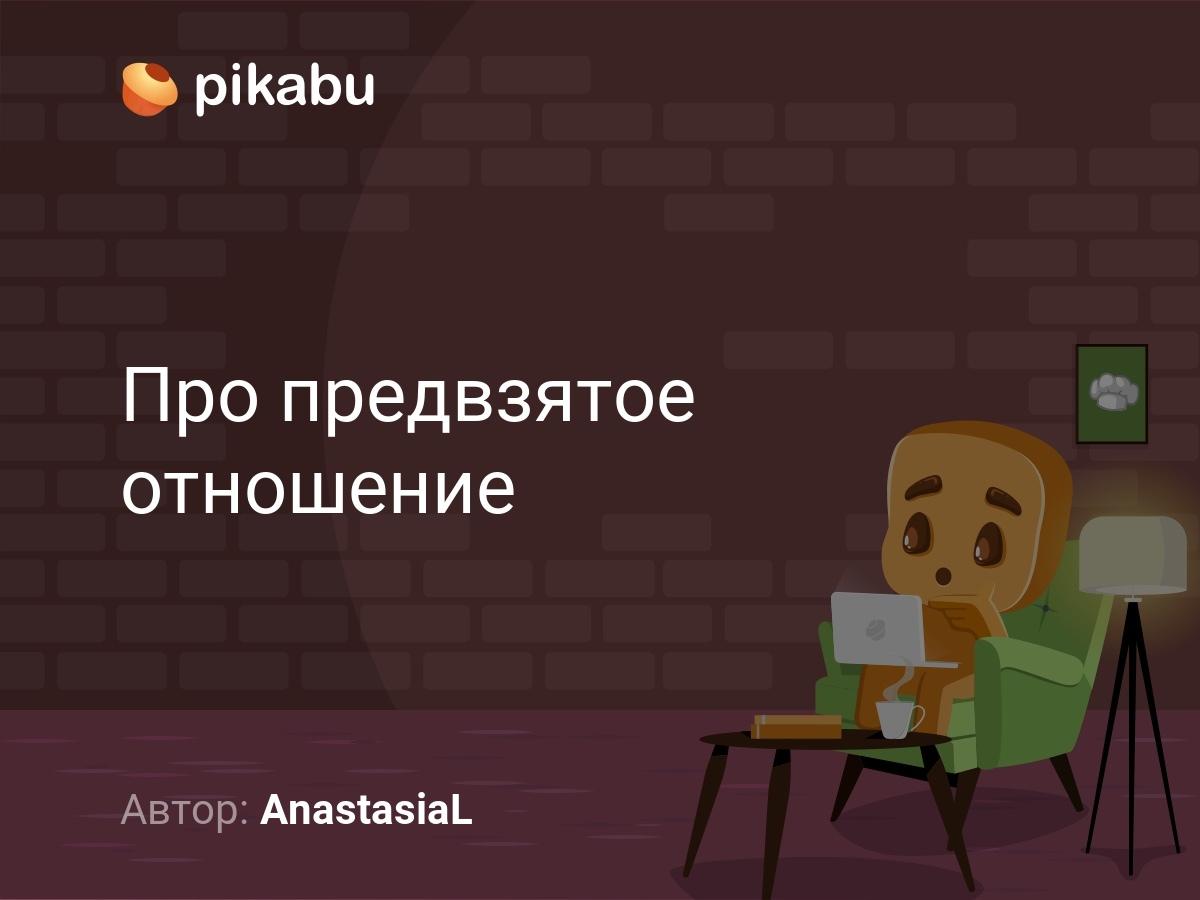 Что такое предвзятость? определение :: businessman.ru