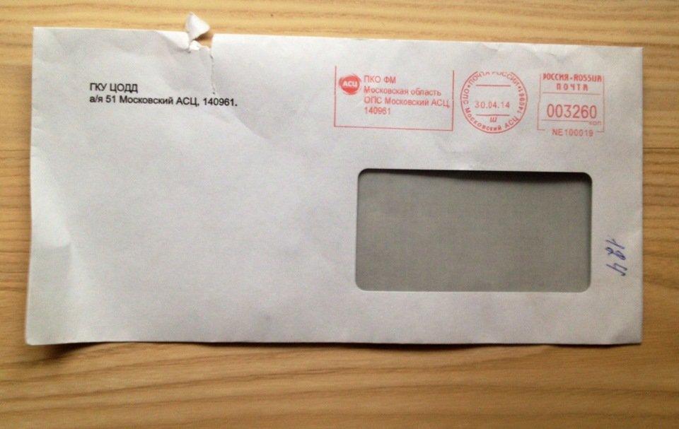 Заказное письмо дти - что это?