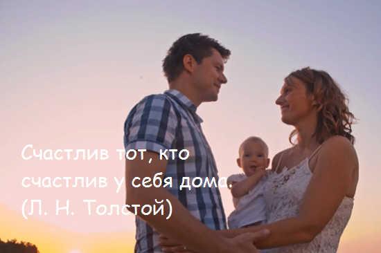 Статус про семью со смыслом до слез