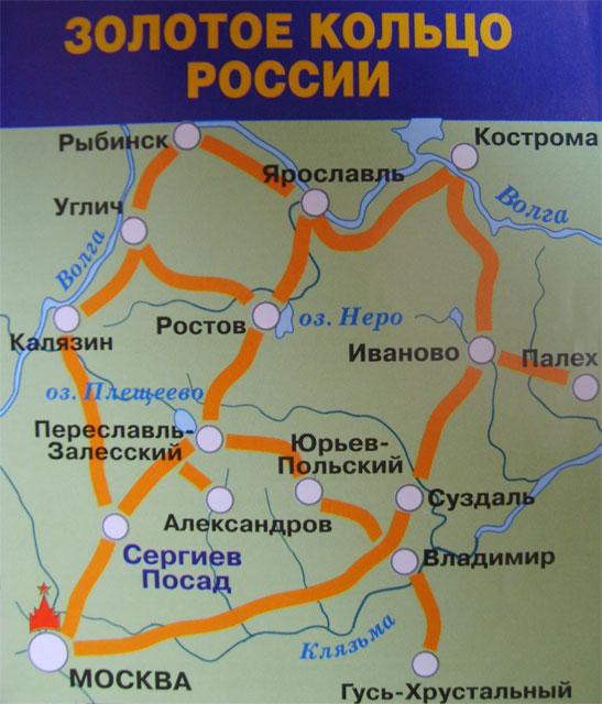 Золотое кольцо россии — википедия
