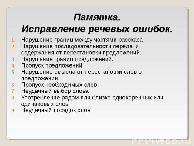 Типы и виды речевых ошибок в русском языке: примеры и исправления