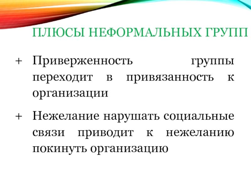 Формальные и неформальные группы в менеджменте. реферат. менеджмент. 2013-05-07