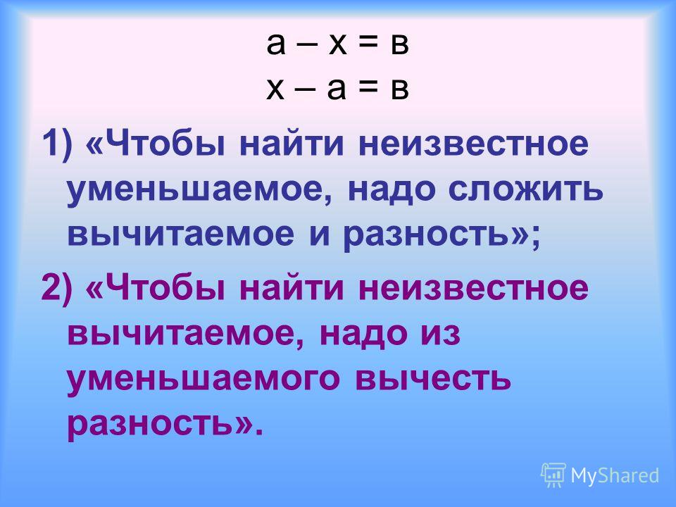 Как найти разность чисел в математике