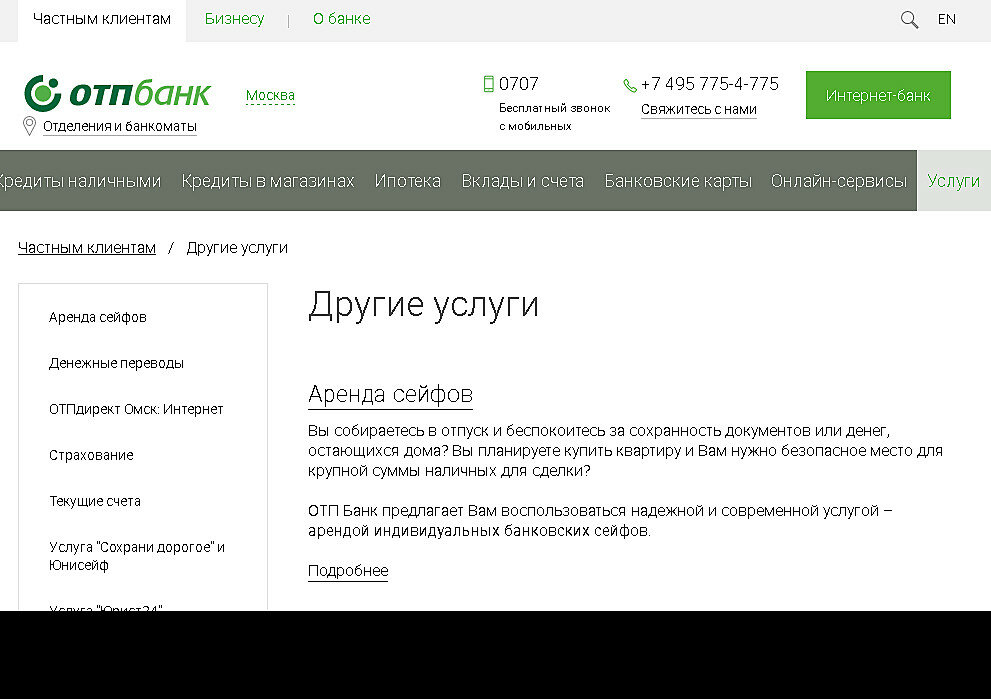 Отп банк - кредиты от 9.5% на 27.08.2020 | взять кредит в отп  банке онлайн | банки.ру