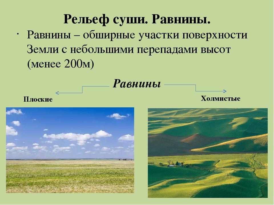 Что такое равнины? - other