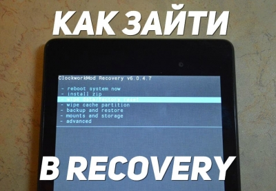 Android system recovery 3e описание. меню recovery на android: что это и зачем нужно? что такое recovery