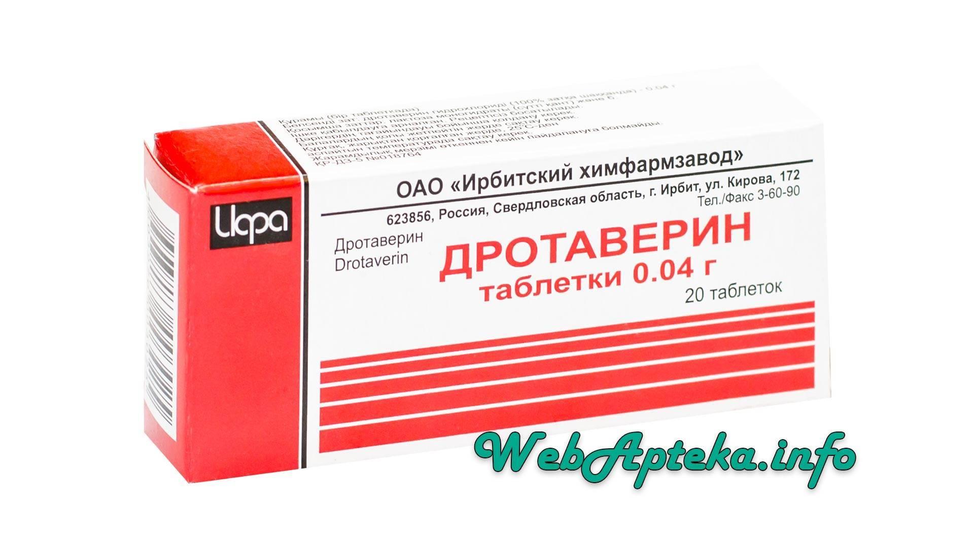 Таблетки «дротаверин»: инструкция по применению
