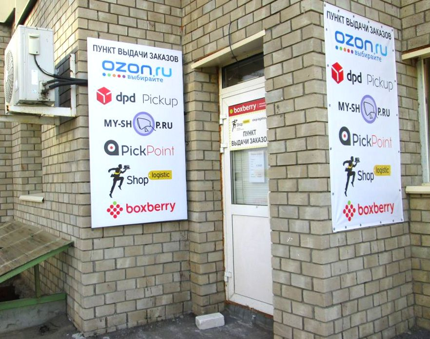 Выгодно ли открывать пункт выдачи заказов интернет магазинов в 2020 году