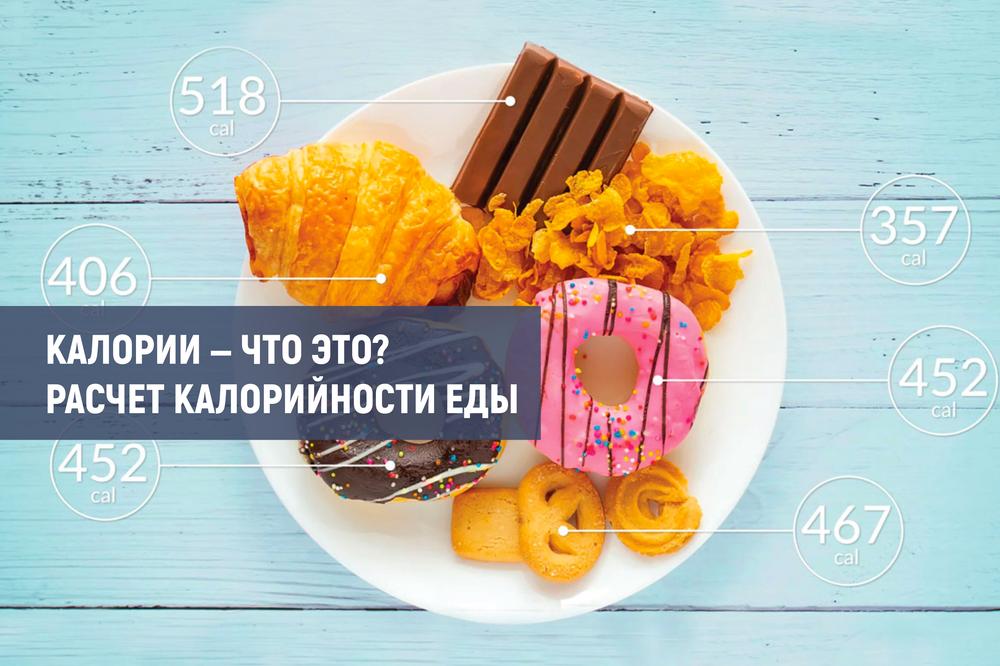 Что такое калорийность – чему равна калория и что она даёт организму