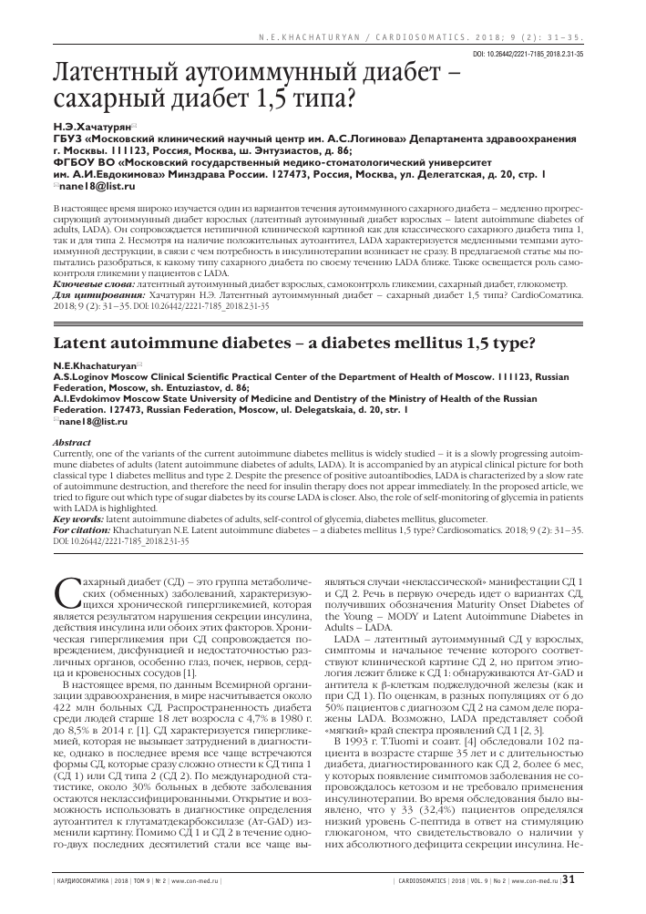 Латентное течение заболевания: что значит?