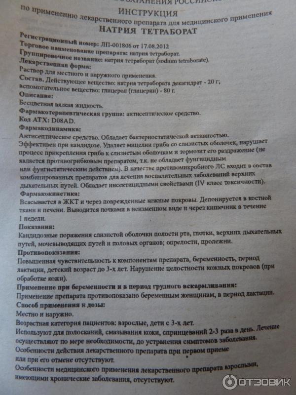 Тетраборат натрия — википедия с видео // wiki 2
