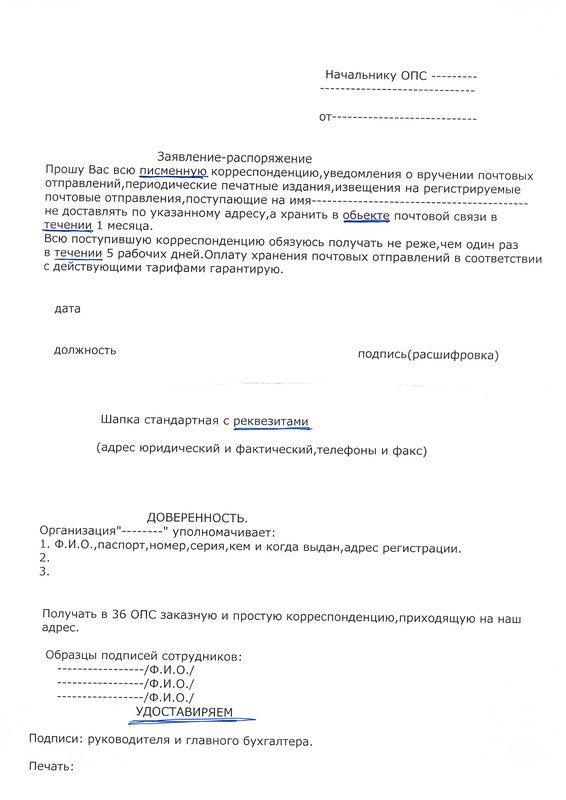 Что такое опс на почте россии