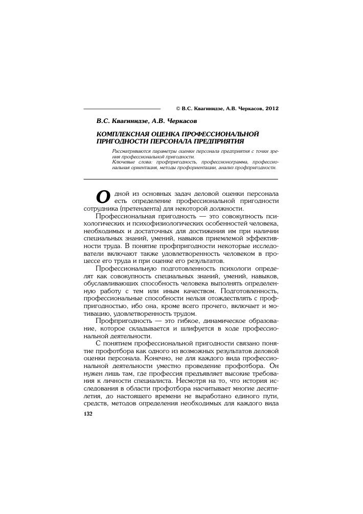 12.профессиональная пригодность. профессиональный отбор. значимые свойства личности