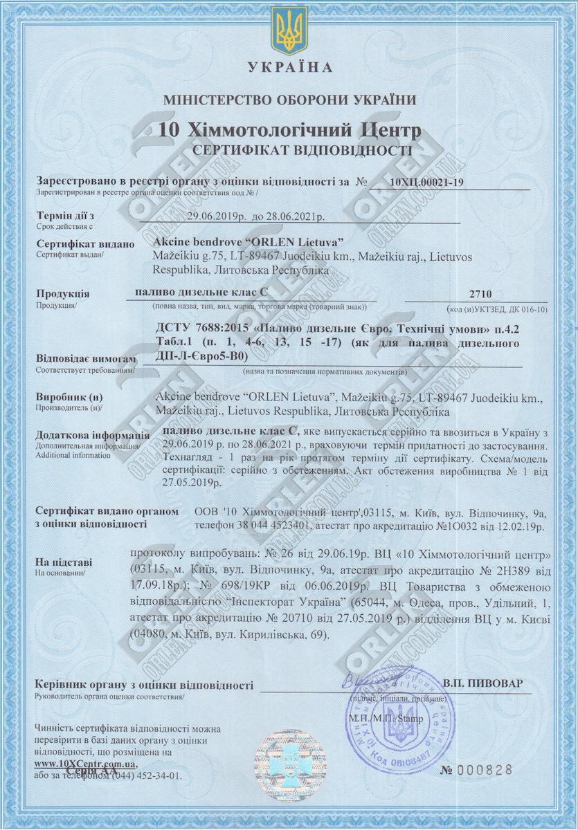 В каких случаях необходим сертификат ст-1 при участии в госзакупках и как его получить?
