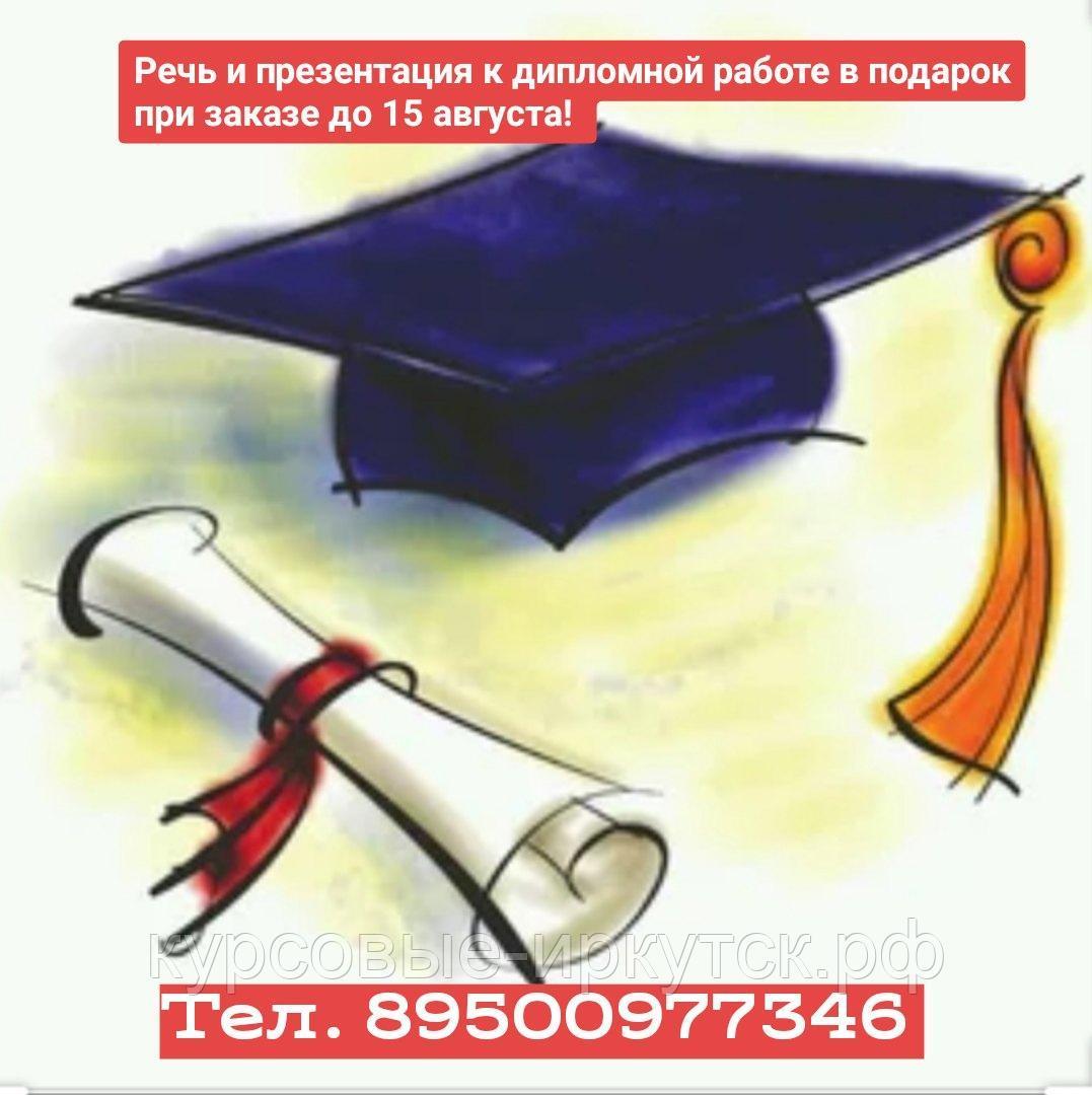 Предзащита диплома