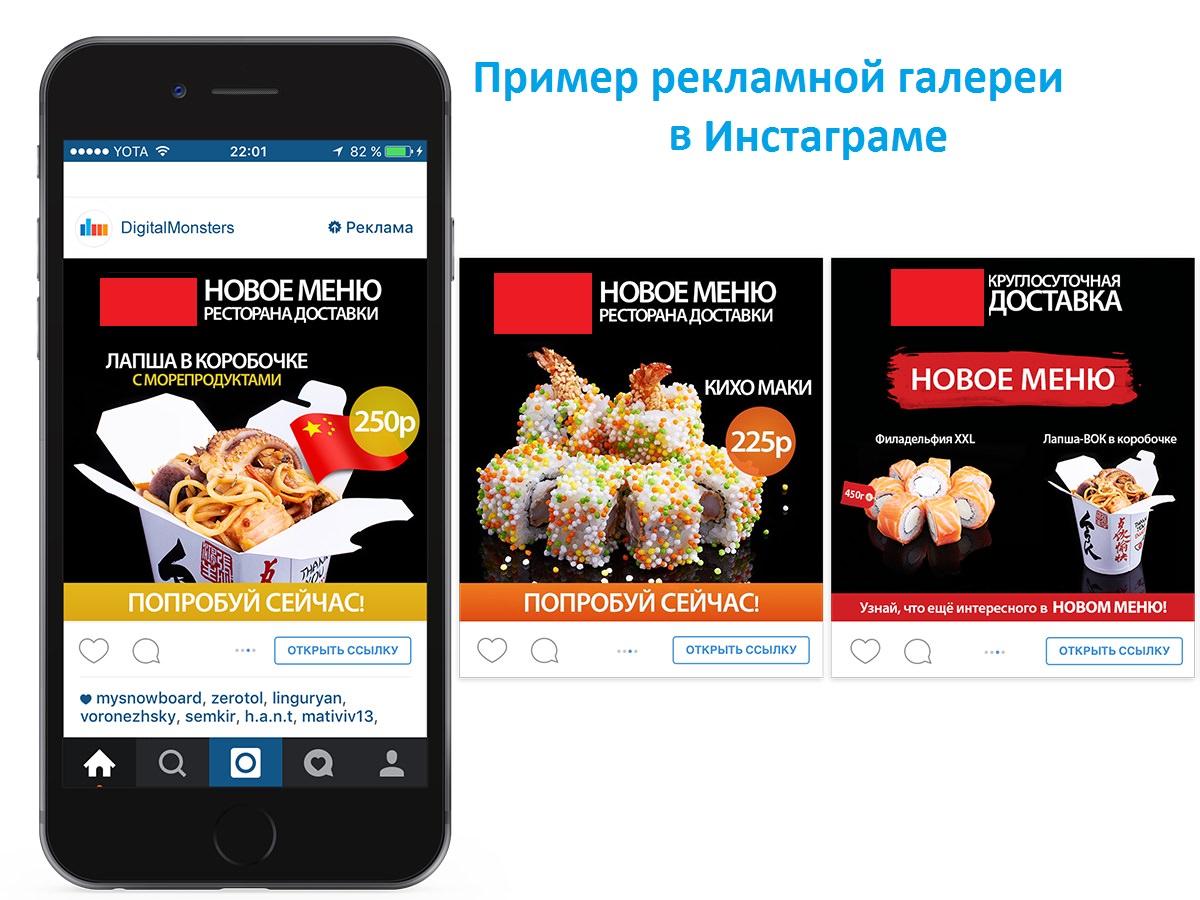 Чем полезна таргетированная реклама в инстаграм?